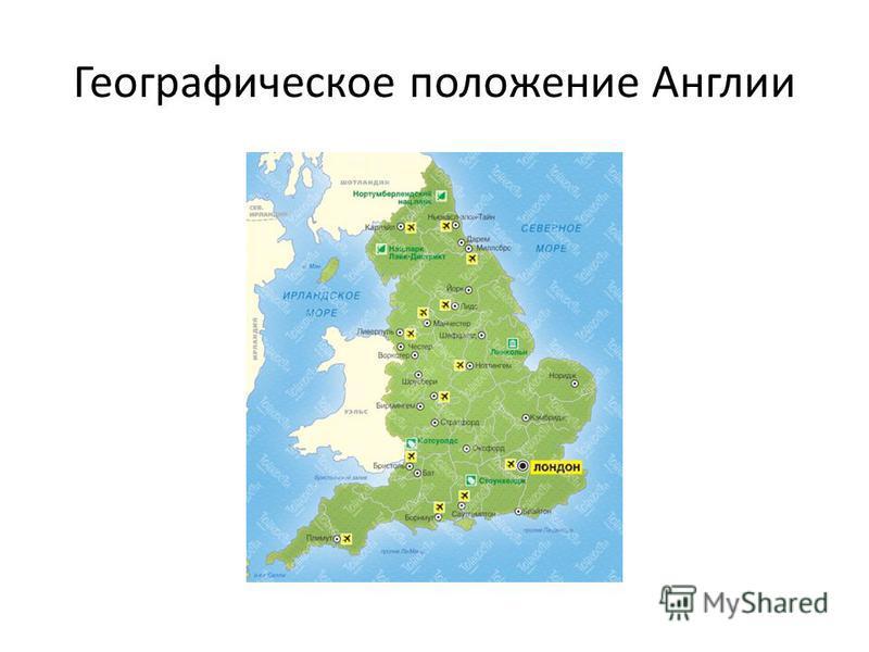 Географическое положение Англии