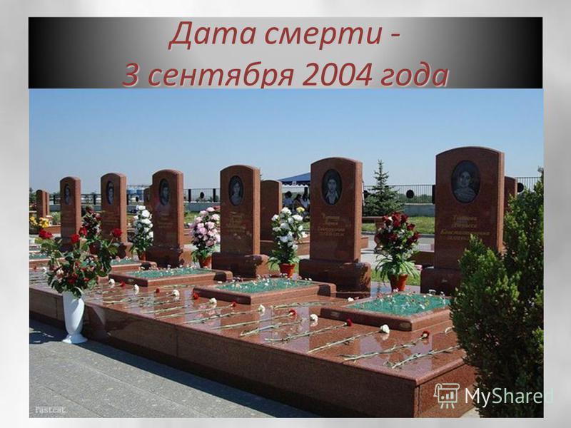 Дата смерти - 3 сентября 2004 года
