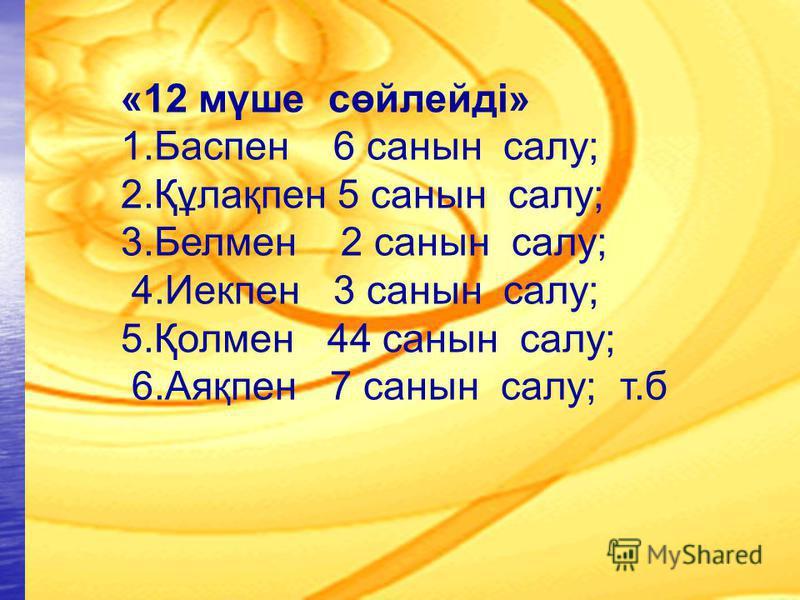 «12 мүше сөйлейді» 1.Баспен 6 санын салу; 2.Құлақпен 5 санын салу; 3.Белмен 2 санын салу; 4.Иекпен 3 санын салу; 5.Қолмен 44 санын салу; 6.Аяқпен 7 санын салу; т.б