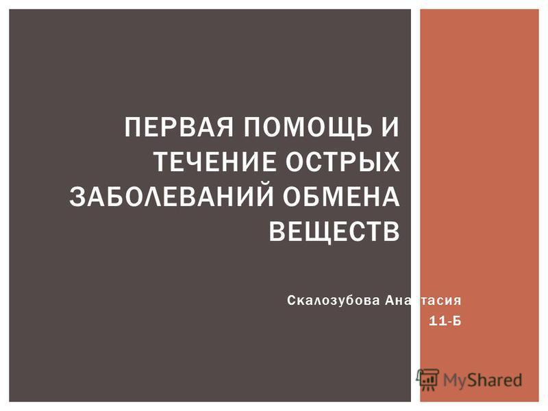Скалозубова Анастасия 11-Б ПЕРВАЯ ПОМОЩЬ И ТЕЧЕНИЕ ОСТРЫХ ЗАБОЛЕВАНИЙ ОБМЕНА ВЕЩЕСТВ