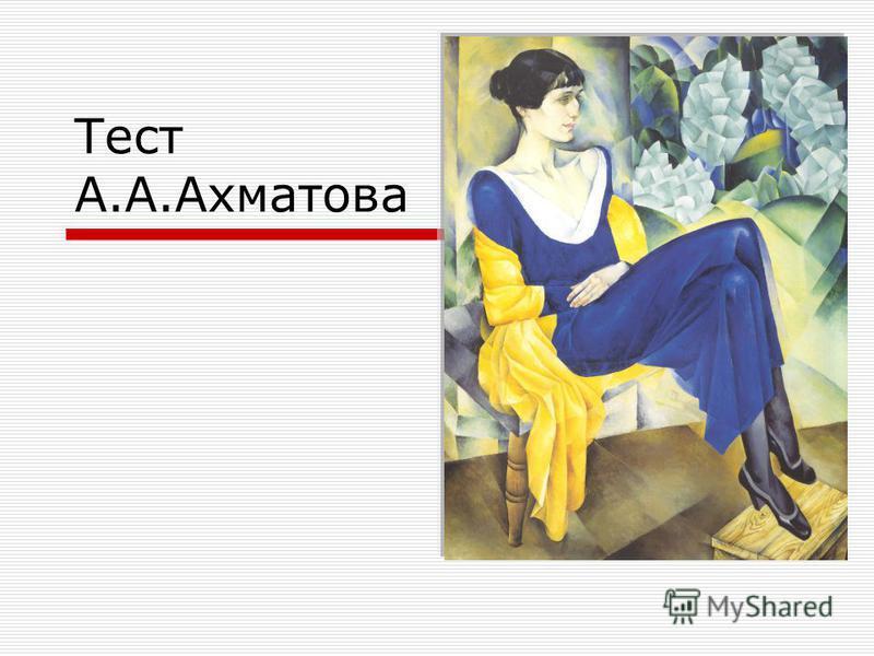 Тест А.А.Ахматова