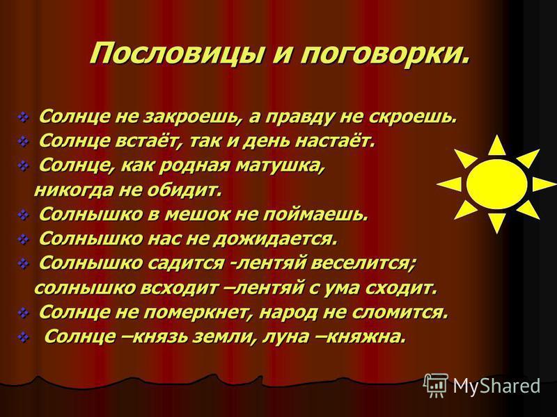 Пословицы и поговорки. Солнце не закроешь, а правду не скроешь. Солнце не закроешь, а правду не скроешь. Солнце встаёт, так и день настаёт. Солнце встаёт, так и день настаёт. Солнце, как родная матушка, Солнце, как родная матушка, никогда не обидит.