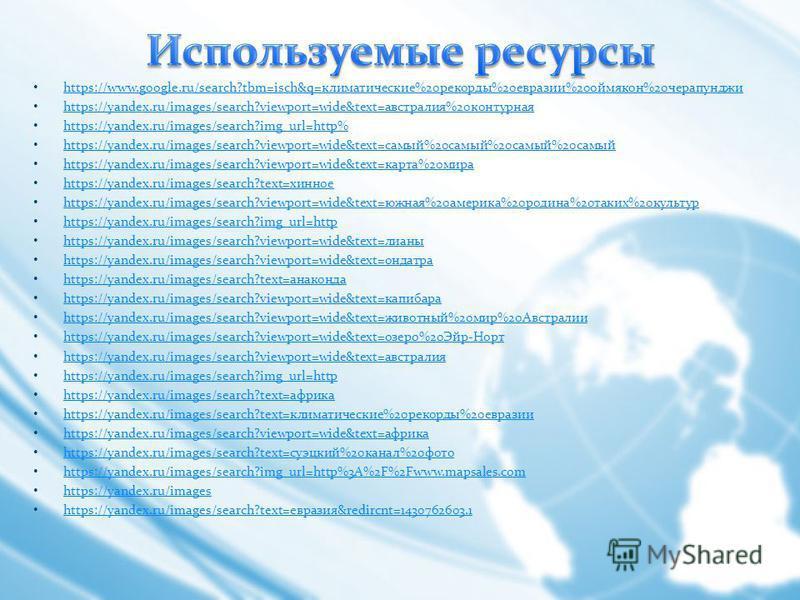 https://www.google.ru/search?tbm=isch&q=климатические%20 рекорды%20 евразии%20 оймякон%20 черапунджи https://www.google.ru/search?tbm=isch&q=климатические%20 рекорды%20 евразии%20 оймякон%20 черапунджи https://yandex.ru/images/search?viewport=wide&te