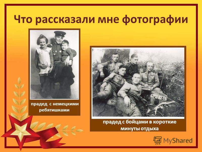 Что рассказали мне фотографии прадед с бойцами в короткие минуты отдыха прадед с немецкими ребятишками