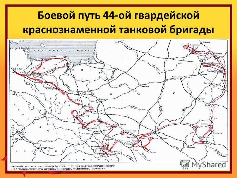 Боевой путь 44-ой гвардейской краснознаменной танковой бригады