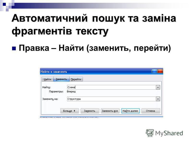 Автоматичний пошук та заміна фрагментів тексту Правка – Найти (заменить, перейти)
