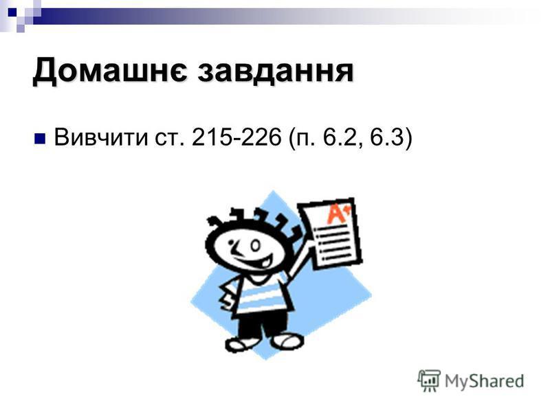Домашнє завдання Вивчити ст. 215-226 (п. 6.2, 6.3)
