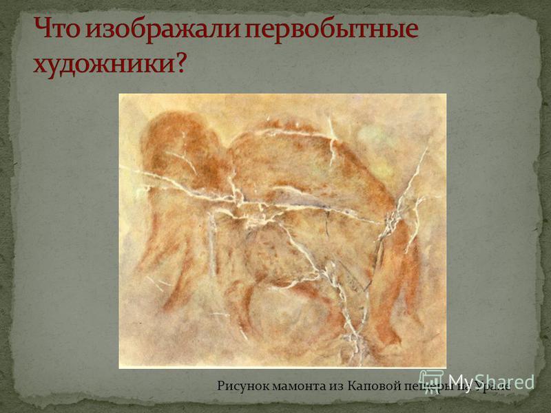 Рисунок мамонта из Каповой пещеры на Урале