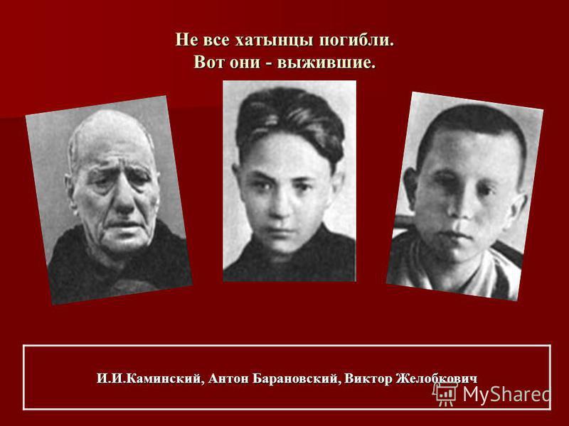Не все хатынцы погибли. Вот они - выжившие. И.И.Каминский, Антон Барановский, Виктор Желобкович