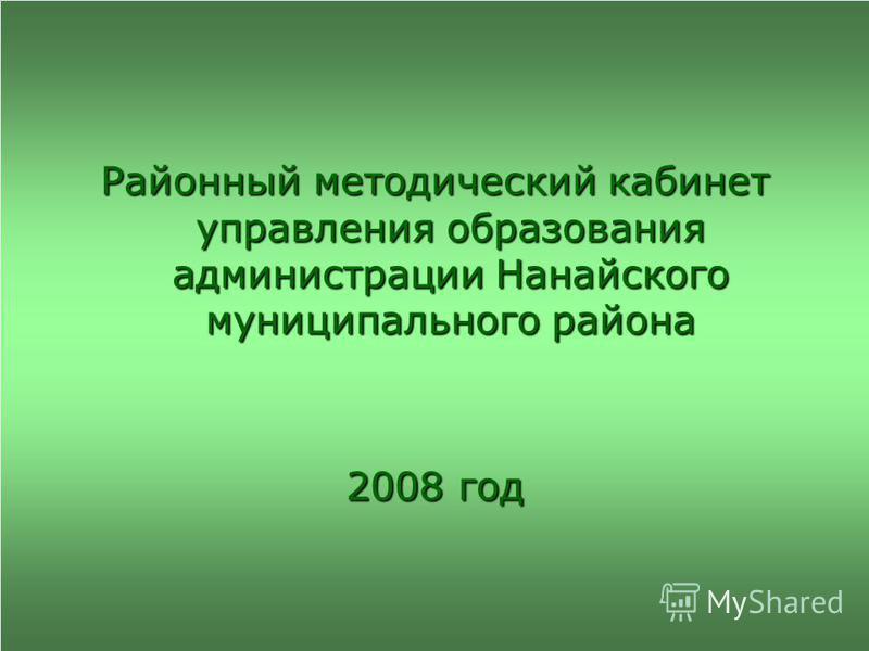 Районный методический кабинет управления образования администрации Нанайского муниципального района 2008 год