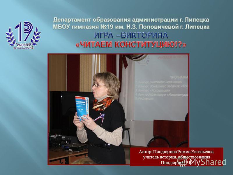 Автор: Пиндюрина Римма Евгеньевна, учитель истории, обществознания Пиндюрина Р.Е.