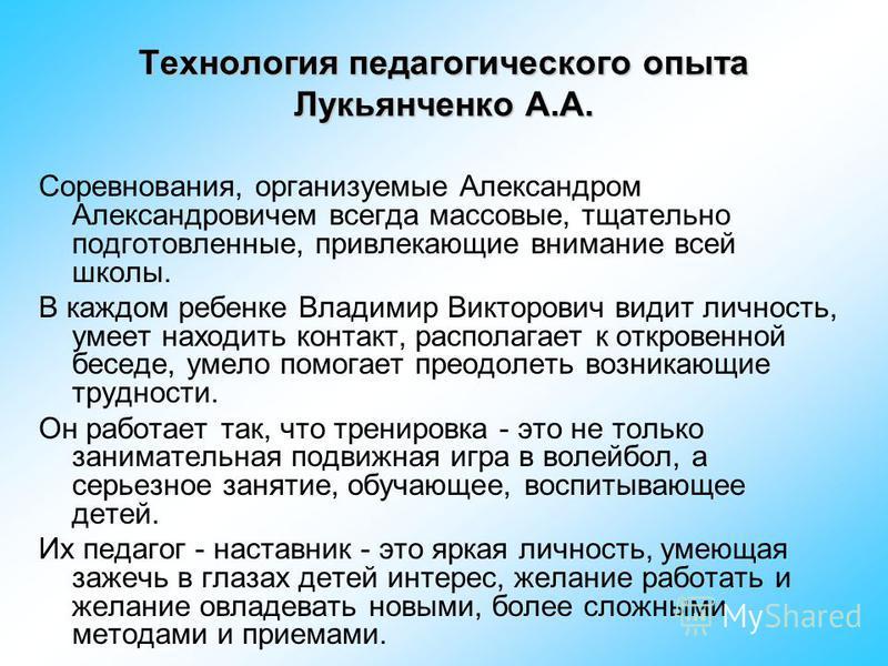 Соревнования, организуемые Александром Александровичем всегда массовые, тщательно подготовленные, привлекающие внимание всей школы. В каждом ребенке Владимир Викторович видит личность, умеет находить контакт, располагает к откровенной беседе, умело п