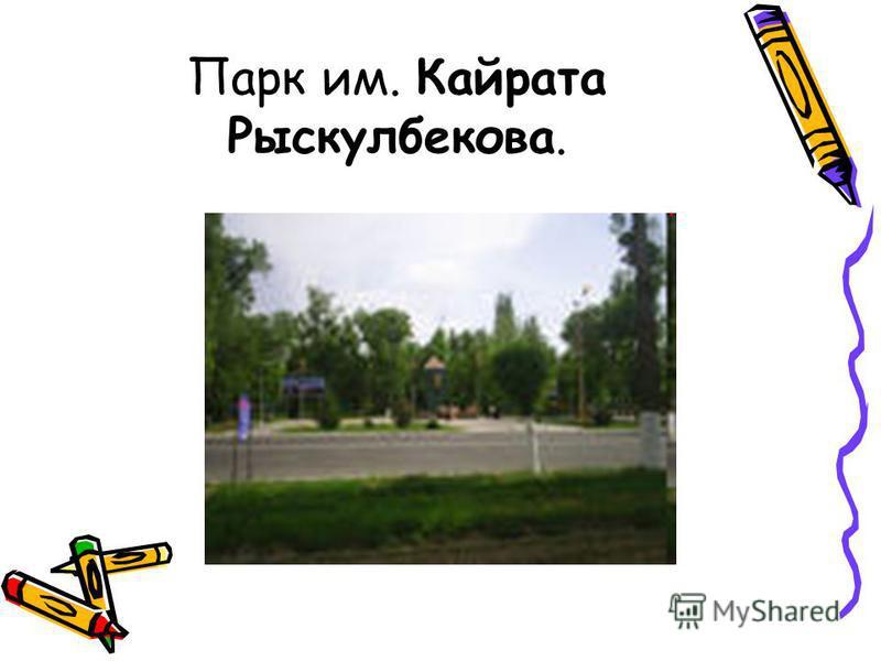 Парк им. Кайрата Рыскулбекова.