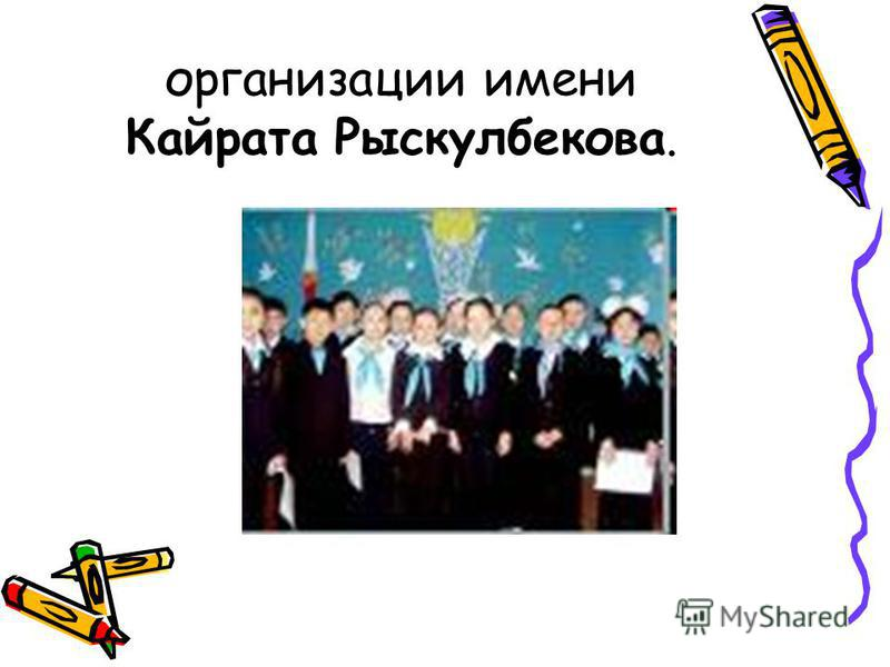 организации имени Кайрата Рыскулбекова.