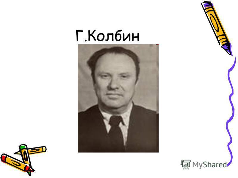 Г.Колбин