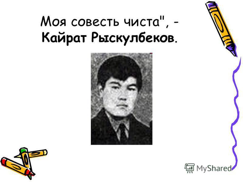 Моя совесть чиста, - Кайрат Рыскулбеков.