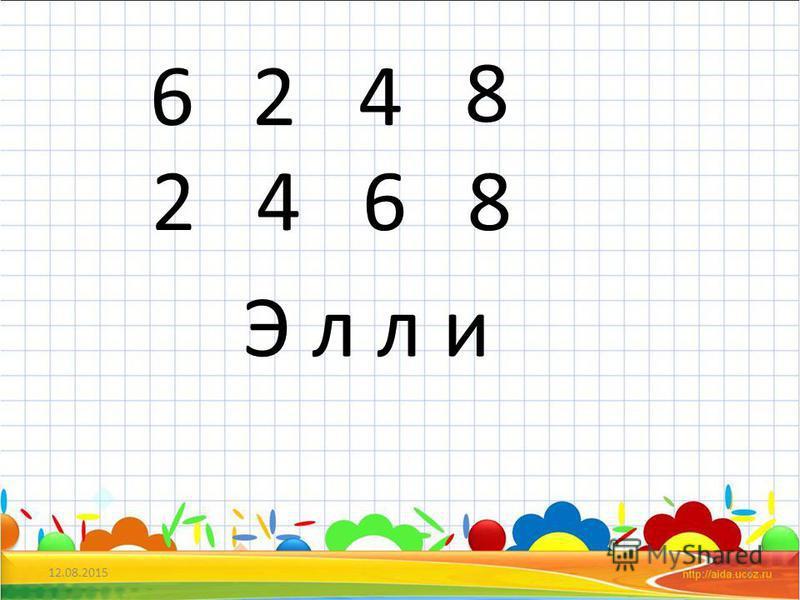 2 4 6 8 Э л л и 12.08.20153 624 8