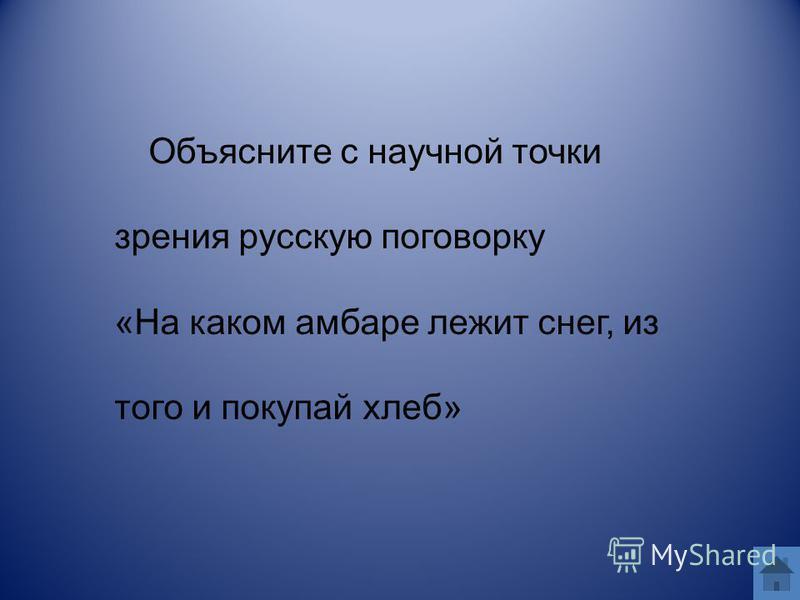 Объясните с научной точки зрения русскую поговорку «На каком амбаре лежит снег, из того и покупай хлеб»