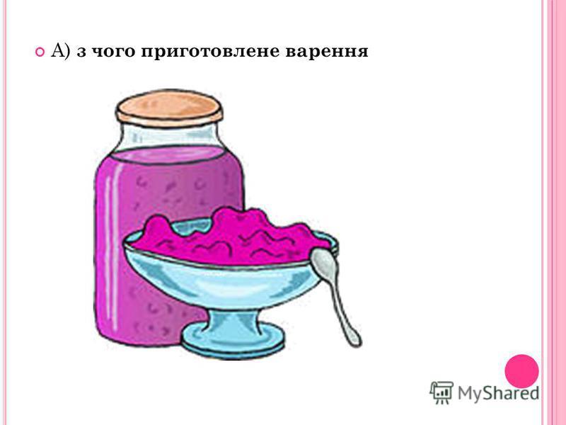 А) з чого приготовлене варення