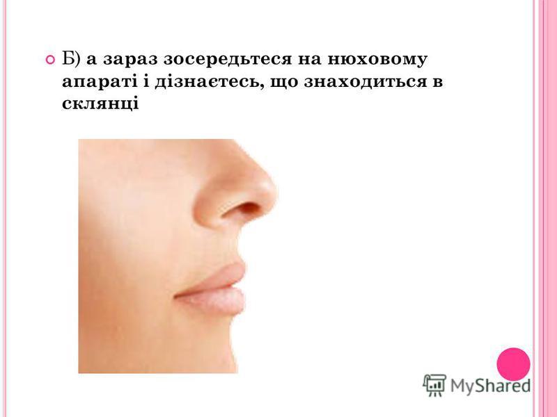 Б) а зараз зосередьтеся на нюховому апараті і дізнаєтесь, що знаходиться в склянці