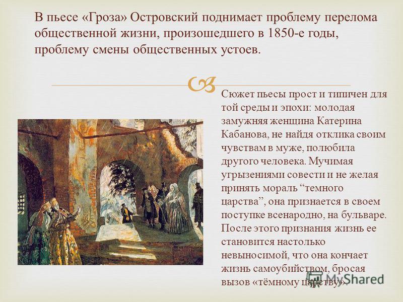 В 1859 году, в издании графа Г. А. Кушелева - Безбородко, были напечатаны два тома сочинений Островского. Это издание и послужило поводом для той блестящей оценки, которую дал Островскому Добролюбов и которая закрепила за ним славу изобразителя « тем