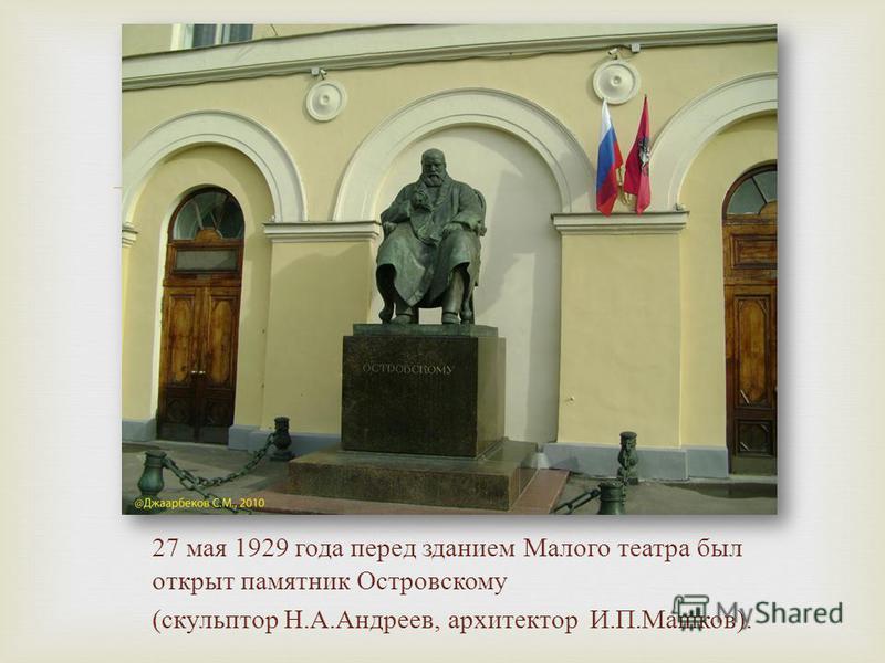 Мемориальный дом-музей А.Н. Островского в Щелыкове. Здесь Александр Николаевич проводил каждое лето. В этом доме Островским было написано девятнадцать пьес.