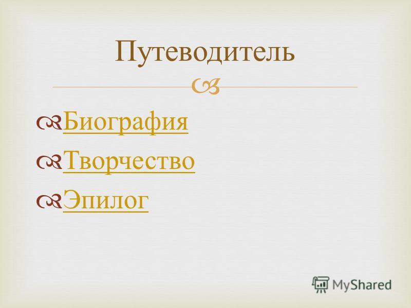 Александр Николаевич Островский (31 марта (12 апреля ) 1823 2 (14) июня 1886) русский драматург, творчество которого стало важнейшим этапом развития русского национального театра. Член - корреспондент Петербургской Академии наук.