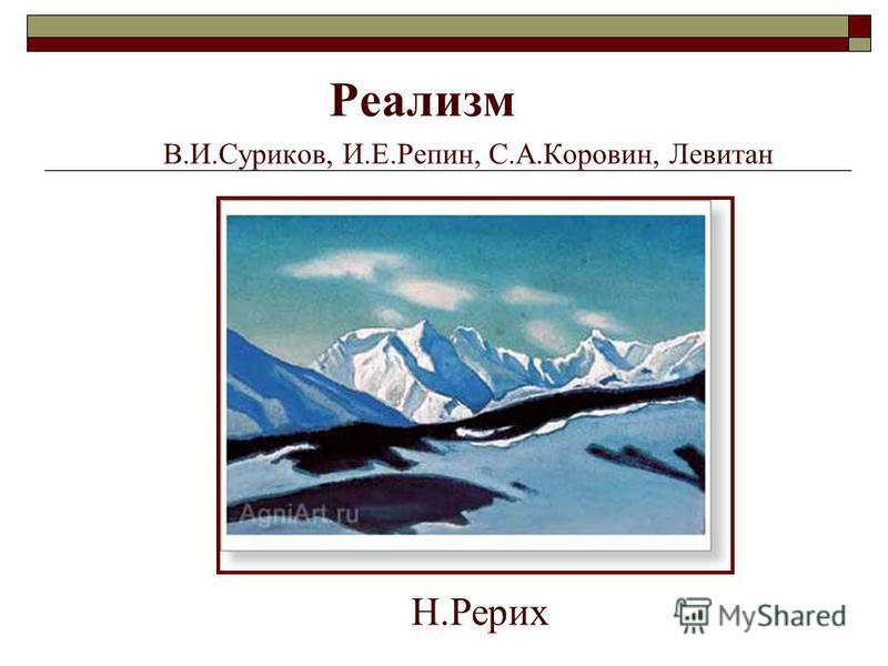 Реализм В.И.Суриков, И.Е.Репин, С.А.Коровин, Левитан Н.Рерих