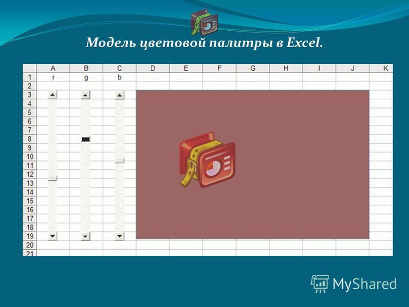 Модель цветовой палитры в Excel.