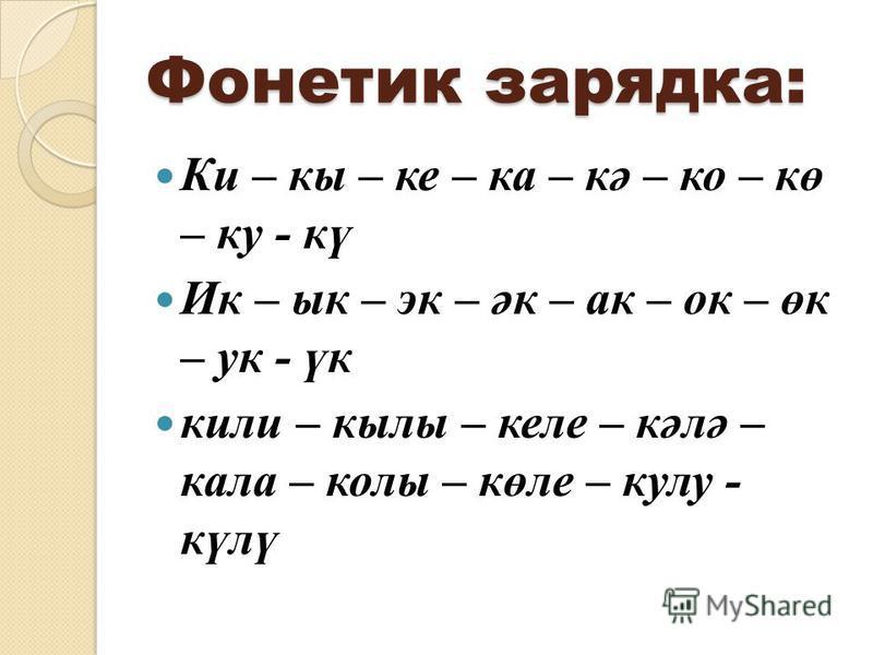 Фонетик зарядка: Ки – ки – ки – ка – кә – ко – кө – ку - кү Ик – ик – эк – әк – ак – ок – өк – ук - үк кили – килы – киле – кәлә – кала – колы – көле – кулу - күлү