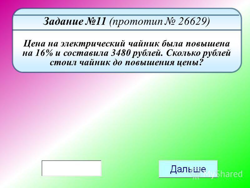 Задание 11 (прототип 26629) Цена на электрический чайник была повышена на 16% и составила 3480 рублей. Сколько рублей стоил чайник до повышения цены?