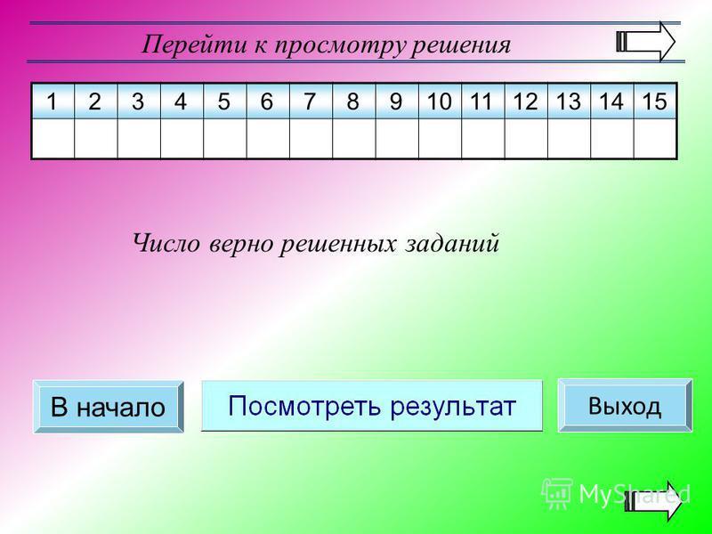 1 2 3 4 5 6 7 8 9101112131415 Перейти к просмотру решения Число верно решенных заданий В начало Выход