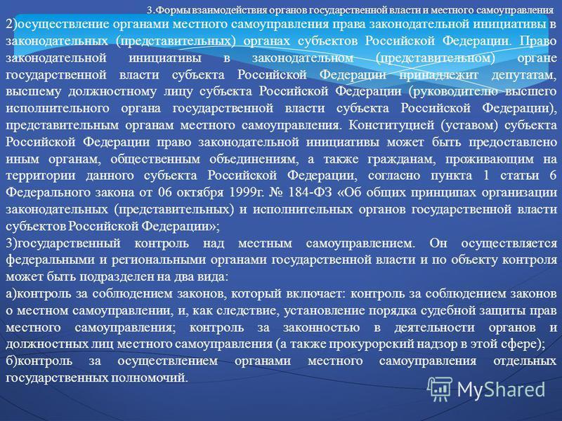 2)осуществление органами местного самоуправления права законодательной инициативы в законодательных (представительных) органах субъектов Российской Федерации. Право законодательной инициативы в законодательном (представительном) органе государственно