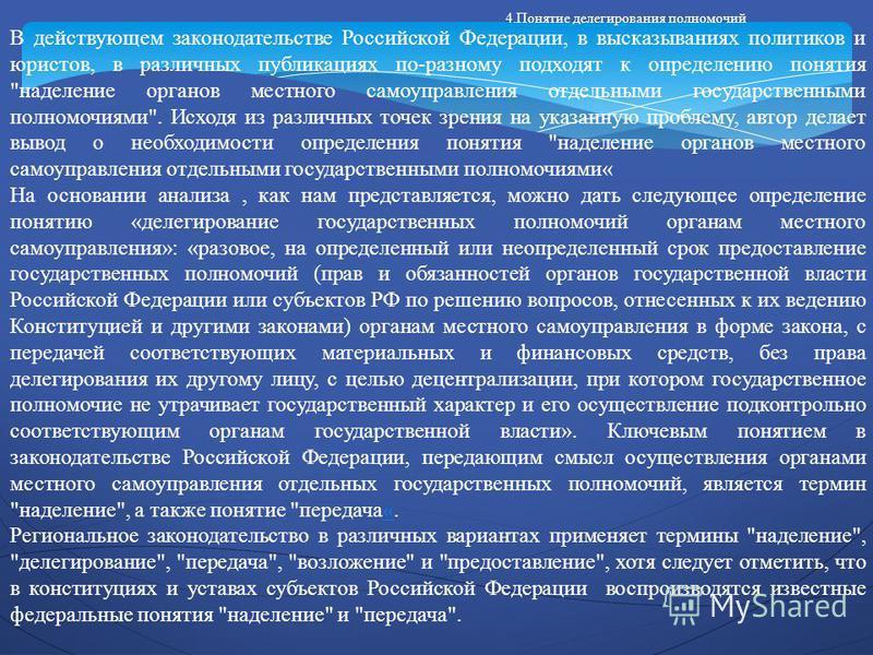 В действующем законодательстве Российской Федерации, в высказываниях политиков и юристов, в различных публикациях по-разному подходят к определению понятия