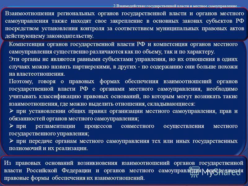 Компетенция органов государственной власти РФ и компетенция органов местного самоуправления существенно различаются как по объему, так и по характеру. Эти органы не являются равными субъектами управления, но их отношения в одних случаях можно назвать