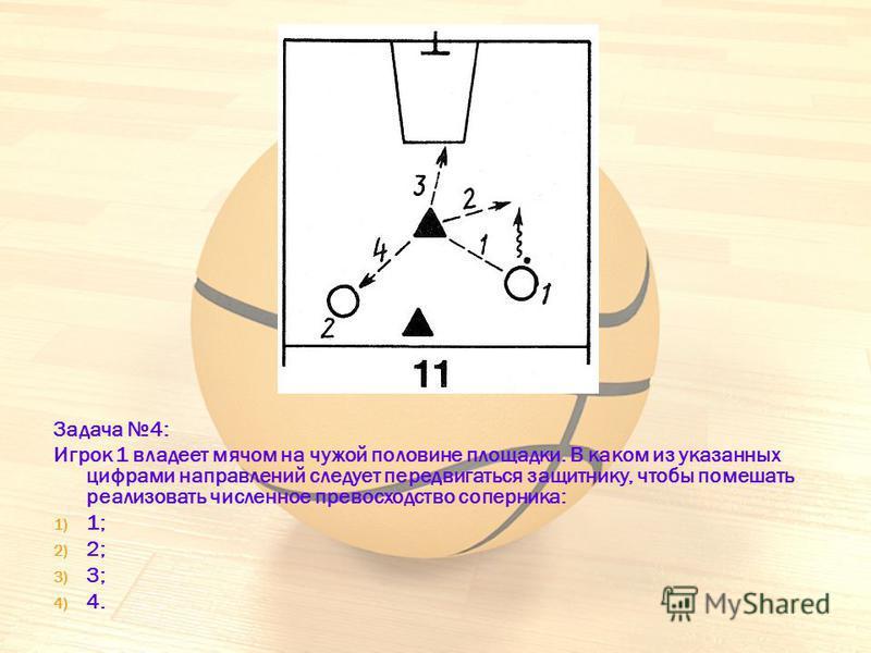 Задача 4: Игрок 1 владеет мячом на чужой половине площадки. В каком из указанных цифрами направлений следует передвигаться защитнику, чтобы помешать реализовать численное превосходство соперника: 1) 1; 2) 2; 3) 3; 4) 4.