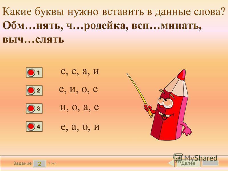 Далее 2 Задание 1 бал. 1111 2222 3333 4444 е, е, а, и е, и, о, е и, о, а, е е, а, о, и