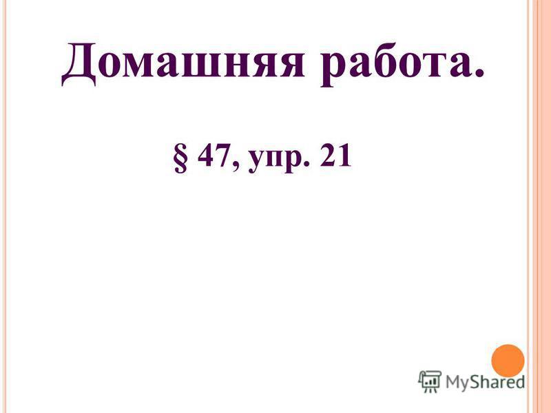 Домашняя работа. § 47, упр. 21