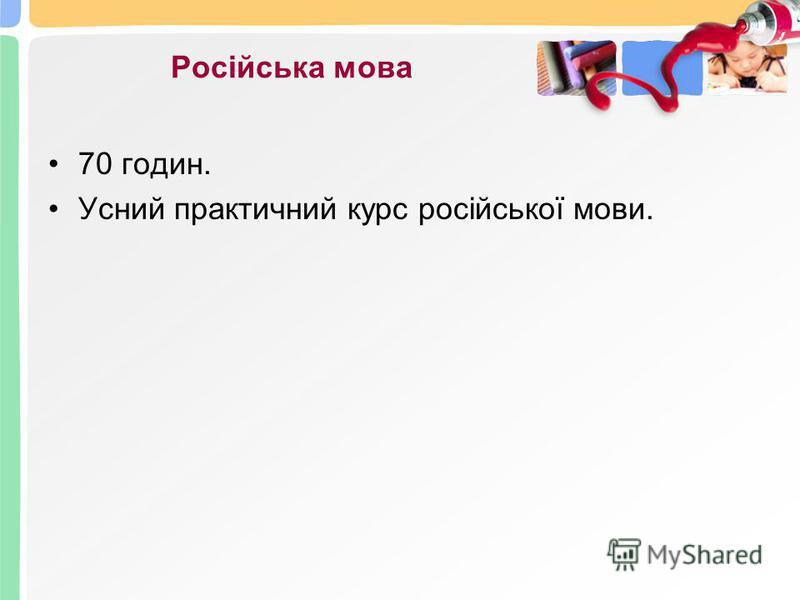 Російська мова 70 годин. Усний практичний курс російської мови.
