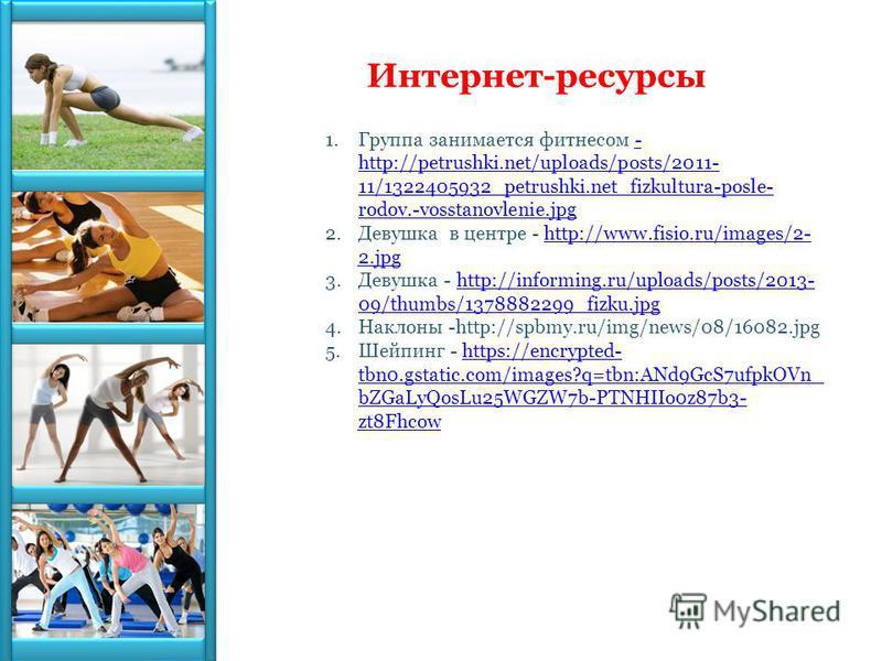 1. Группа занимается фитнесом - http://petrushki.net/uploads/posts/2011- 11/1322405932_petrushki.net_fizkultura-posle- rodov.-vosstanovlenie.jpg- http://petrushki.net/uploads/posts/2011- 11/1322405932_petrushki.net_fizkultura-posle- rodov.-vosstanovl