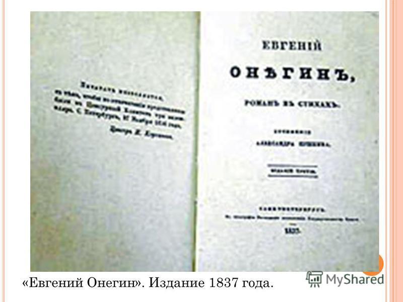 «Евгений Онегин». Издание 1837 года.