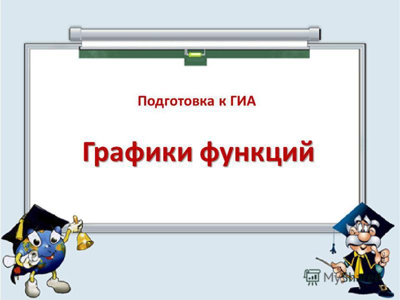 Подготовка к ГИА Графики функций