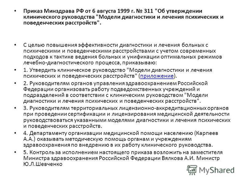 Приказ Минздрава РФ от 6 августа 1999 г. 311