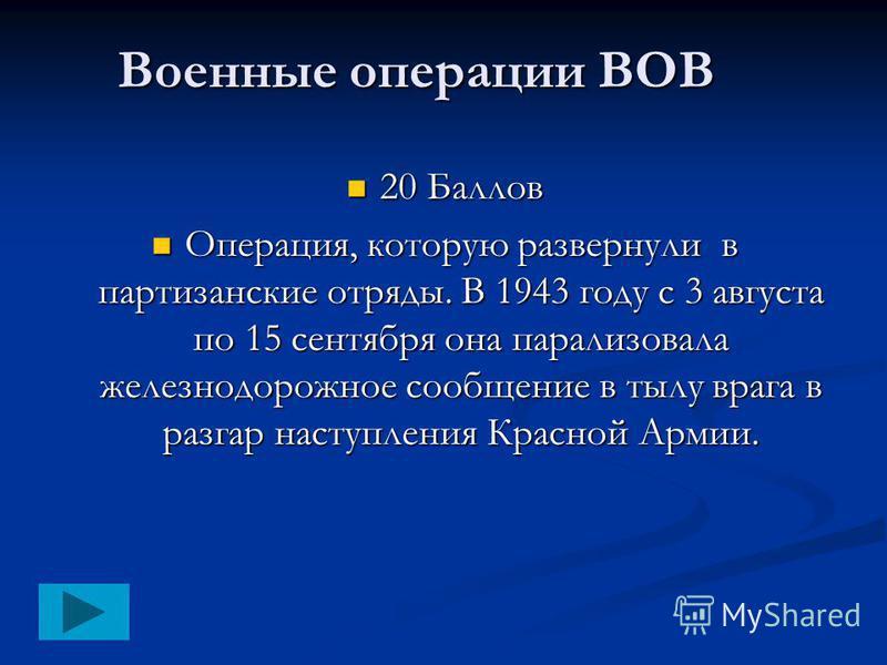 20 Баллов 20 Баллов Операция, которую развернули в партизанские отряды. В 1943 году с 3 августа по 15 сентября она парализовала железнодорожное сообщение в тылу врага в разгар наступления Красной Армии. Операция, которую развернули в партизанские отр