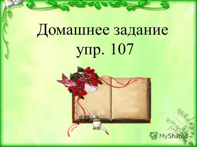 Домашнее задание упр. 107