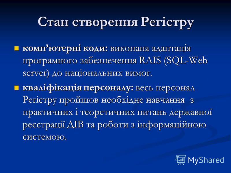 Стан створення Регістру компютерні коди: виконана адаптація програмного забезпечення RAIS (SQL-Web server) до національних вимог. компютерні коди: виконана адаптація програмного забезпечення RAIS (SQL-Web server) до національних вимог. кваліфікація п