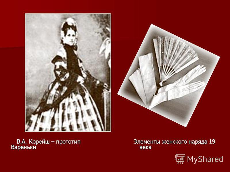 В.А. Корейш – прототип Вареньки Элементы женского наряда 19 века