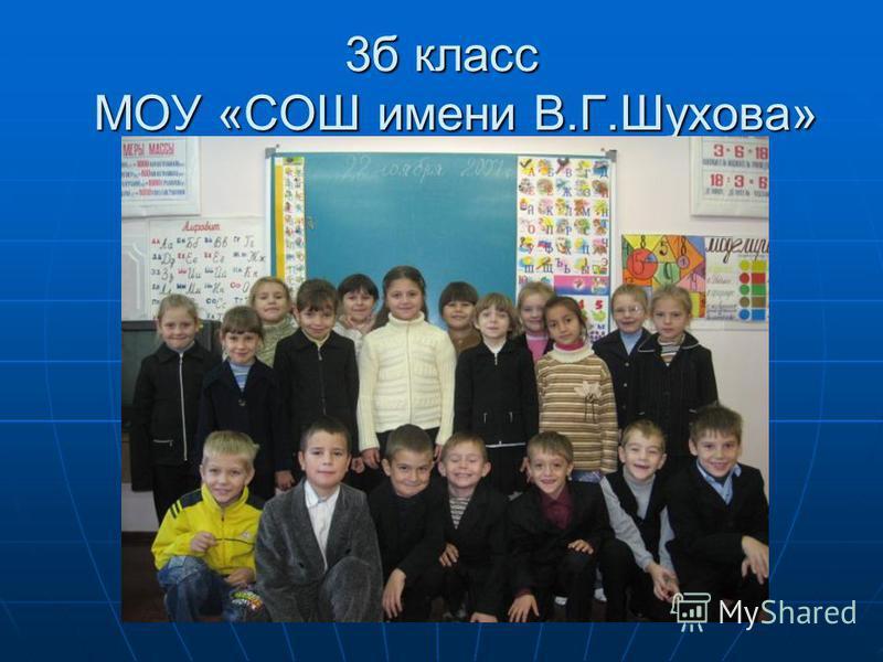 3 б класс МОУ «СОШ имени В.Г.Шухова»