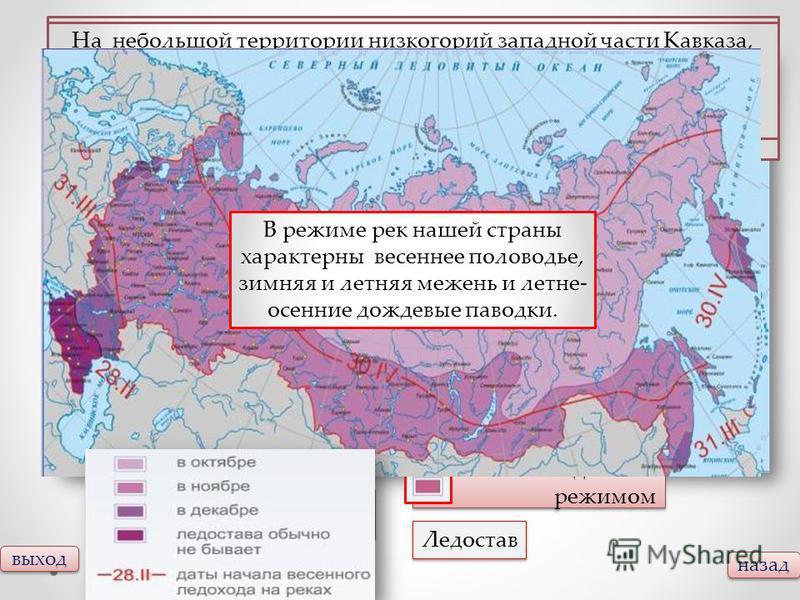 Для режима большинства равнинных рек России характерно весеннее половодье, летом и осенью возможны ливневые паводки. Реки с летним половодьем, связанным с таянием ледников, выпадением осадков и поздним таянием снега в горах, характерны для гор Прибай