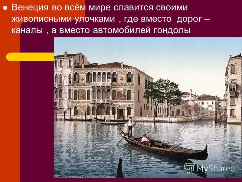 Венеция во всём мире славится своими живописными улочками, где вместо дорог – каналы, а вместо автомобилей гондолы